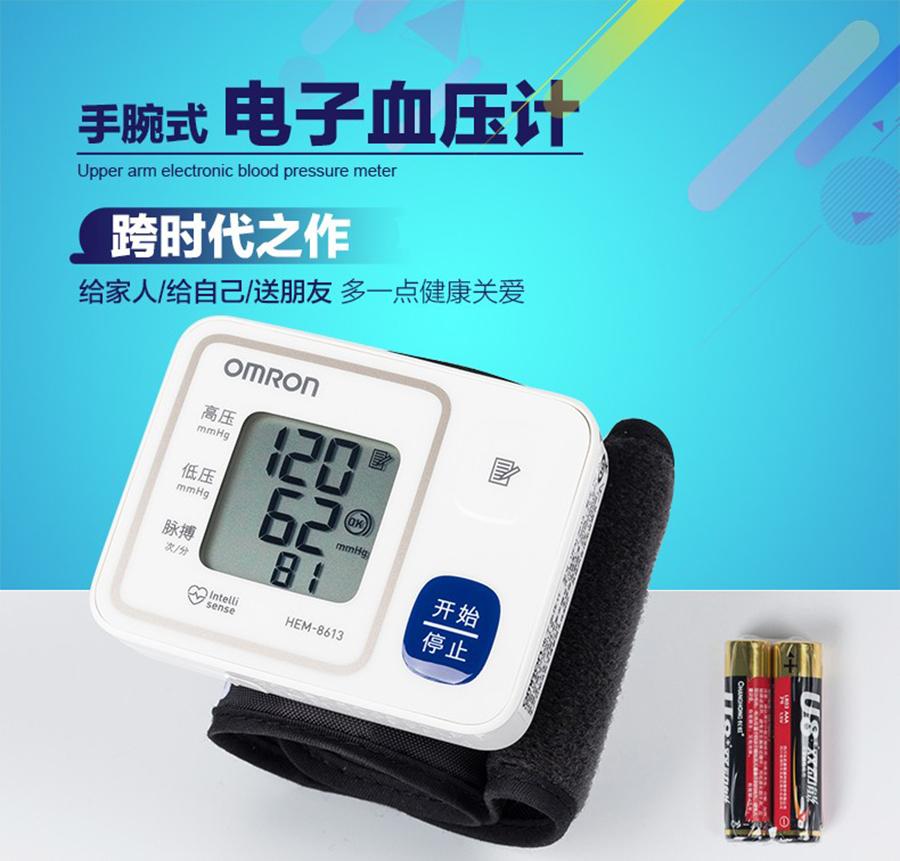 欧姆龙手腕式电子血压计HEM-8613  图片色   1Pcs
