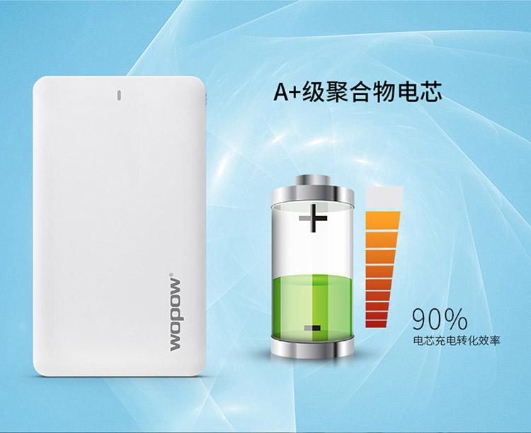 沃品 纤薄自带线移动电源  4000毫安 LP-02 本白色 1Pcs