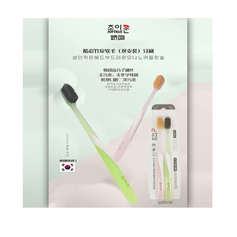 韩国原装进口娇吻酷彩竹炭软毛牙刷(两支装 1件