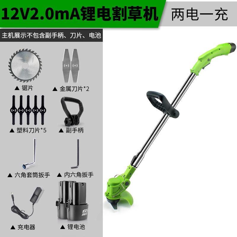 家用小型园林充电式锂电割草机 12V割草机+一电一充+5个塑料刀片+1个金属刀片*1套
