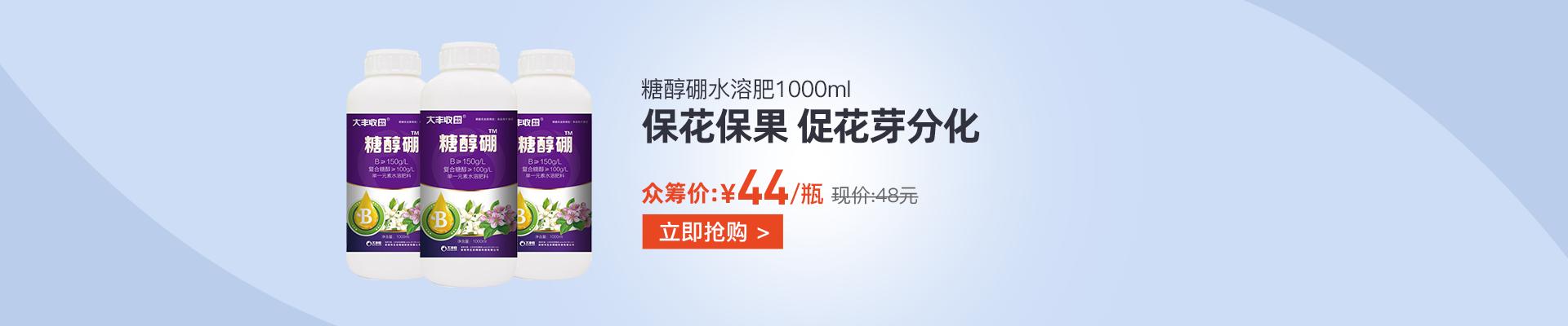 【4月】众筹-【丰创惠选】糖醇硼水溶肥 水剂 1000ml1000ml*5瓶