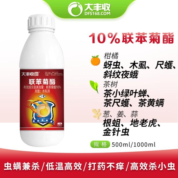 【丰创惠选】10%联苯菊酯水乳剂500ml 500ml*1瓶