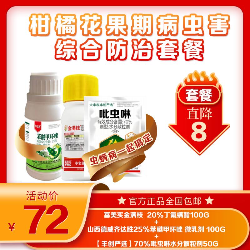 柑橘花果期病虫害综合防治套餐 1套