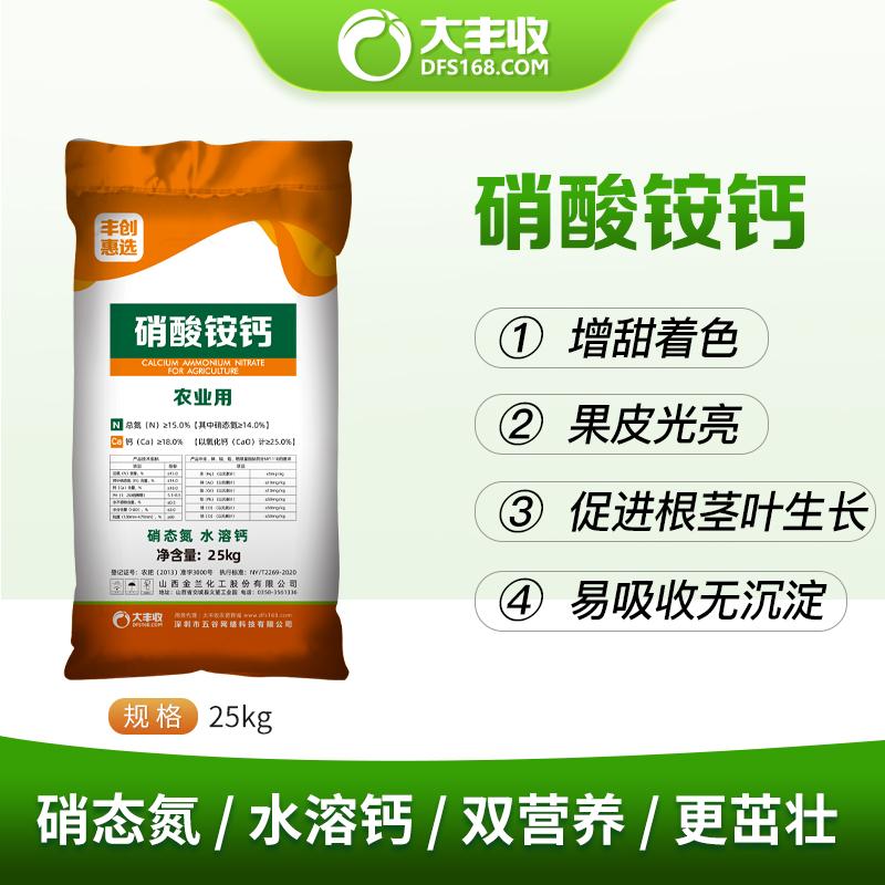 【丰创惠选】硝酸铵钙(15+18)25kg 25kg*40袋
