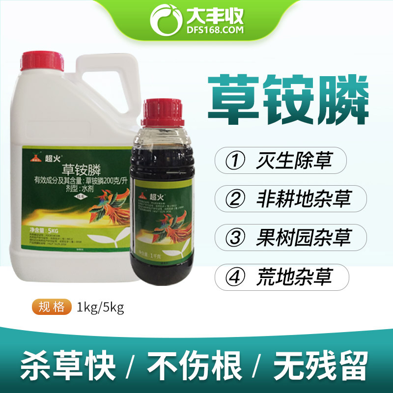 超火200克/升草铵膦水剂(YPL) 1kg*1瓶