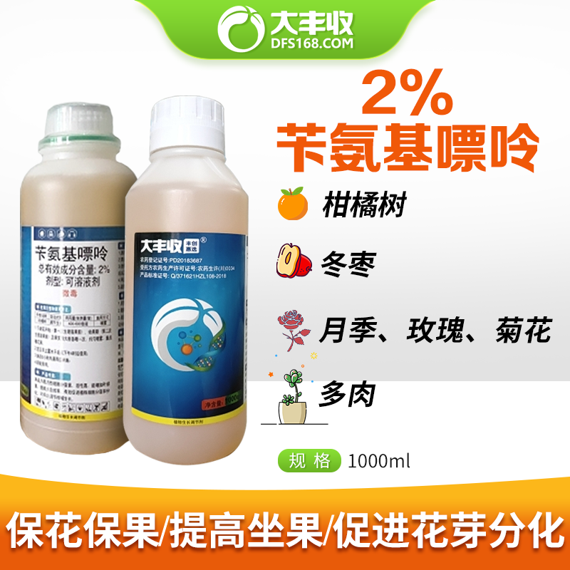 【丰创惠选】2%苄氨基嘌呤 可溶液剂 1000ml 1000ml*1瓶