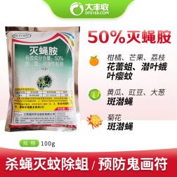 江苏瑞邦REPONT50%灭蝇胺可湿性粉剂 100克*1袋