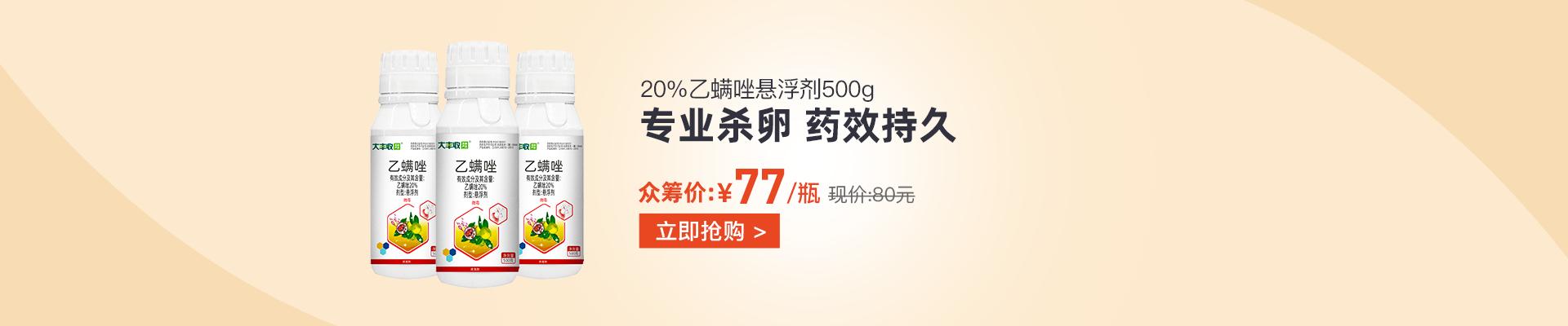 【4月】众筹-【丰创严选】20%乙螨唑悬浮剂500g500g*5瓶