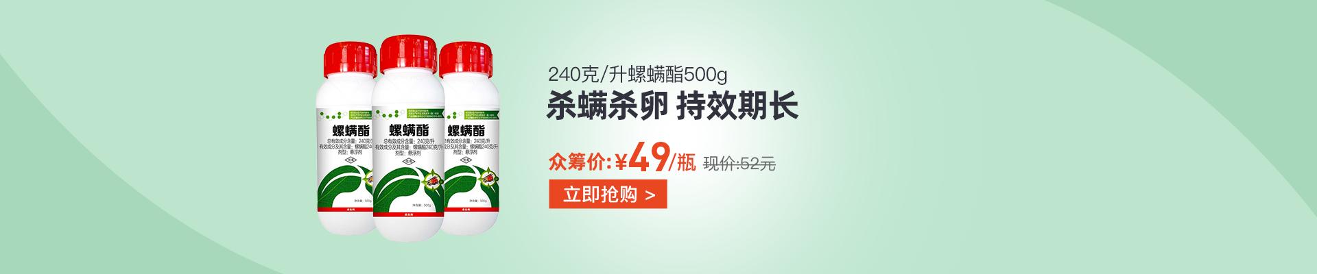 【4月】众筹-【丰创严选】240克/升螺螨酯 悬浮剂 500g500g*5瓶
