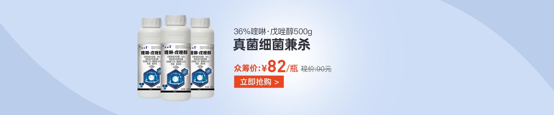 【4月】众筹-【丰创严选】36%喹啉·戊唑醇悬浮剂500g500g*5瓶
