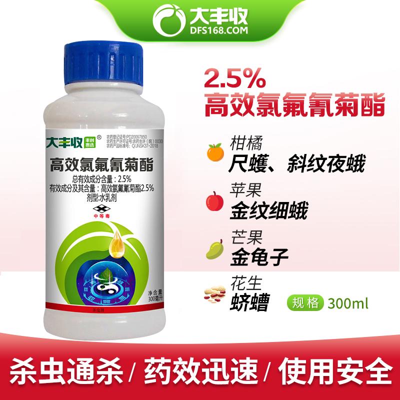 【丰创惠选】2.5%高效氯氟氰菊酯水乳剂 300ml 300ml*1瓶