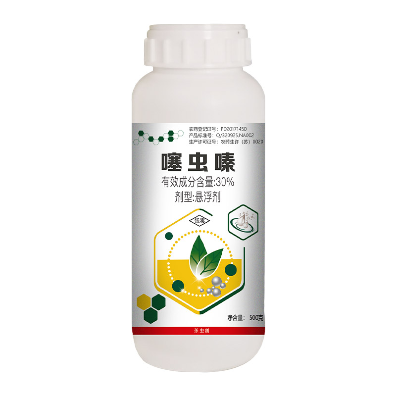 【投放专用】30%噻虫嗪 悬浮剂 500ml 500g*1瓶