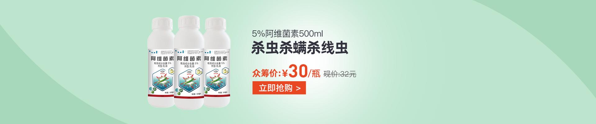 【4月】众筹-【大丰收定制】5%阿维菌素 乳油 500ml500ml*10瓶