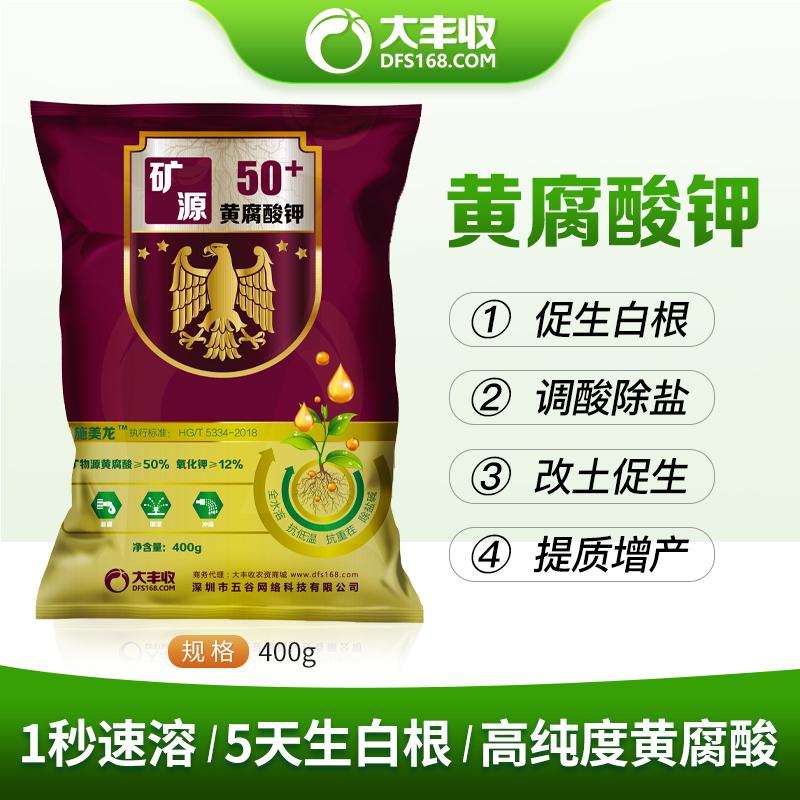 【施美龙】矿源黄腐酸钾50+ 粉剂 400g 400g*1袋