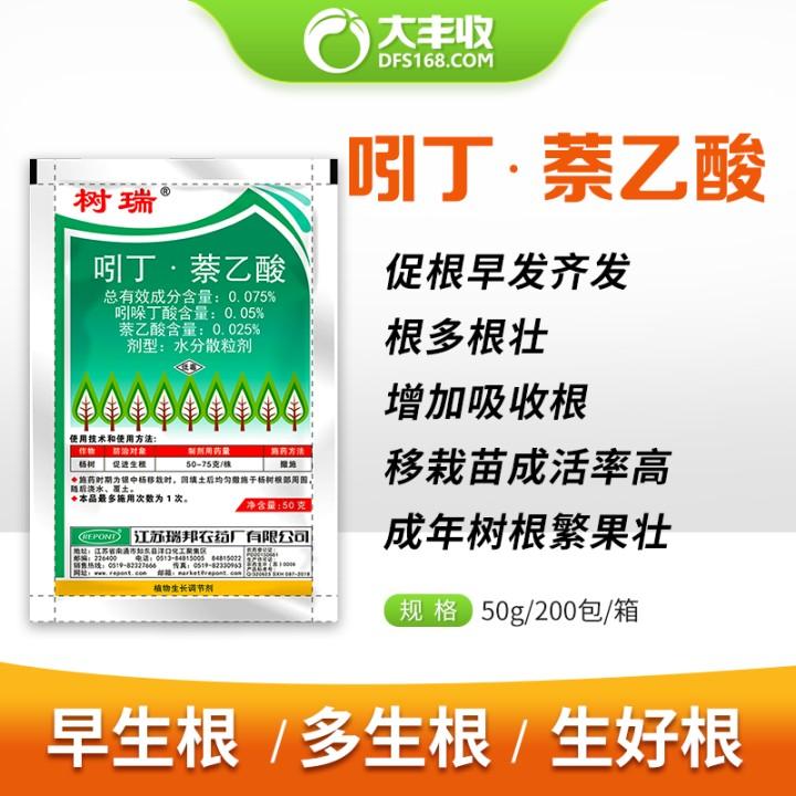 江苏瑞邦树瑞0.075%吲丁·萘乙酸水分散粒剂50克 50克*3袋