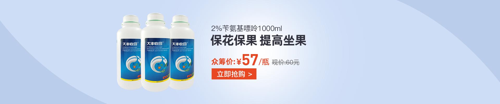 【5月】众筹-【丰创惠选】2%苄氨基嘌呤 可溶液剂 1000ml1000ml*5瓶