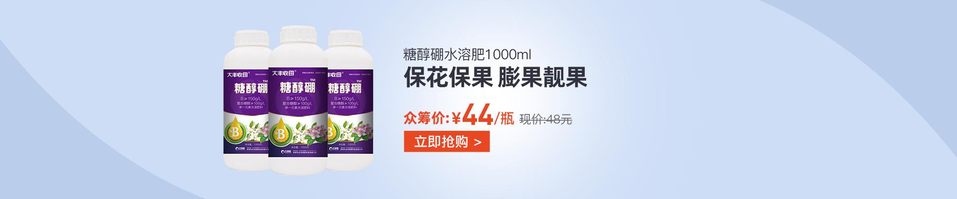 【5月】众筹-【丰创惠选】糖醇硼水溶肥 水剂 1000ml1000ml*5瓶