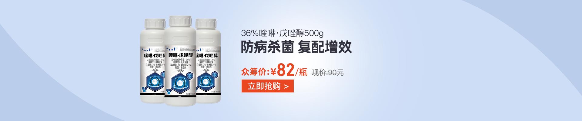 【5月】众筹-【丰创严选】36%喹啉·戊唑醇悬浮剂500g500g*5瓶
