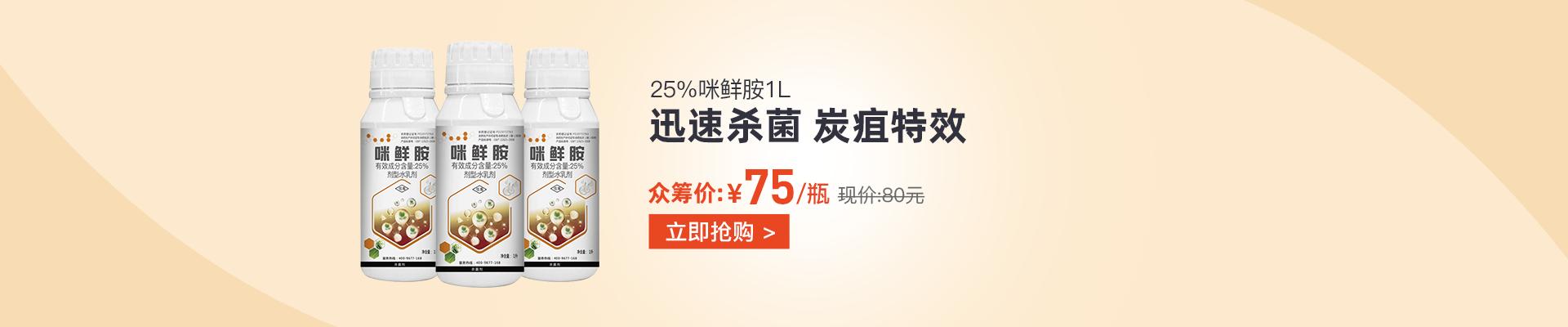 【5月】众筹-【丰创严选】25%咪鲜胺 水乳剂 1L1L*5瓶