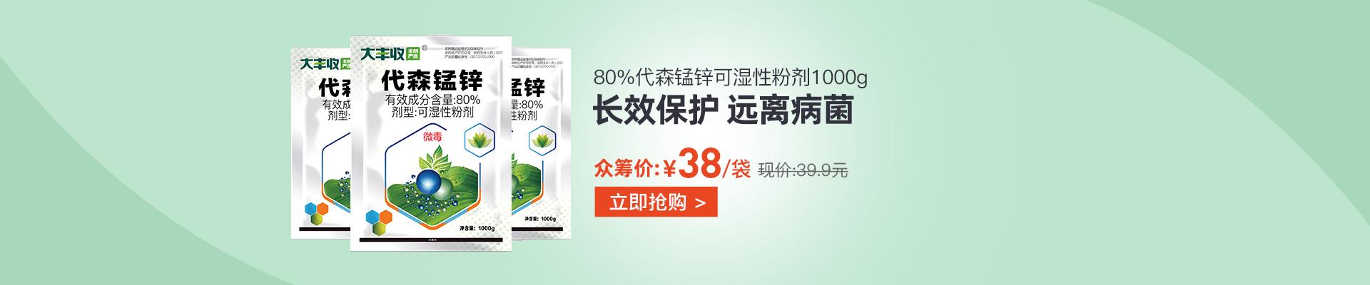 【5月】众筹-【丰创严选】80%代森锰锌可湿性粉剂1000g1000g*10袋