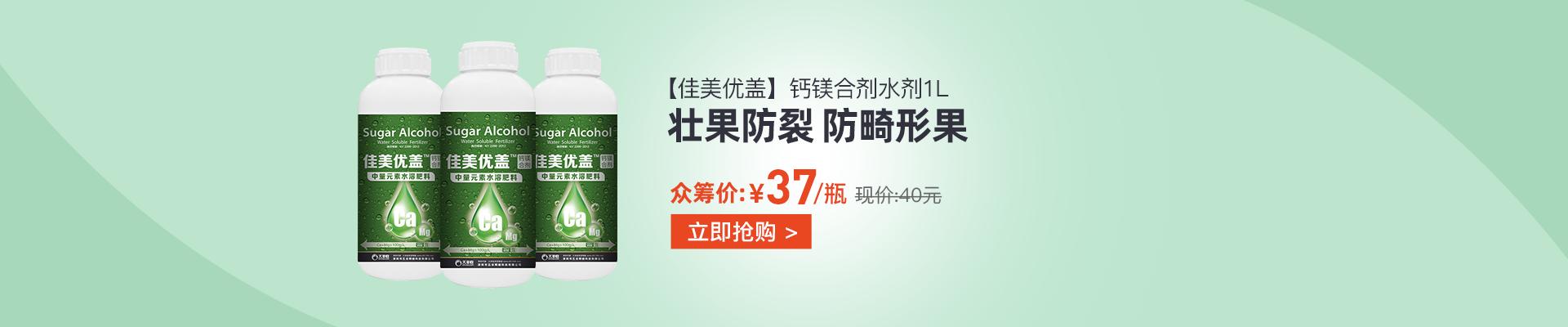 【5月】众筹-【佳美优盖】 钙镁合剂 水剂 1L1L *5瓶