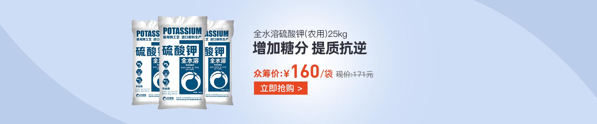【5月】众筹-【大丰收定制】全水溶硫酸钾(农用)25kg25kg*5袋