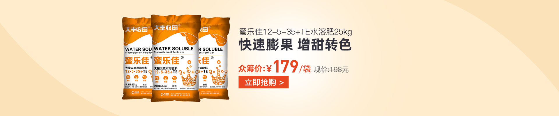 【5月】众筹-【丰创严选】蜜乐佳12-5-35+TE水溶肥 25kg25kg*5袋