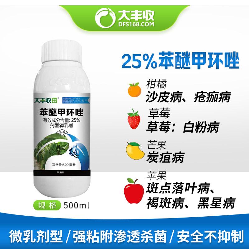 【丰创惠选】25%苯醚甲环唑微乳剂500g 500g*1瓶