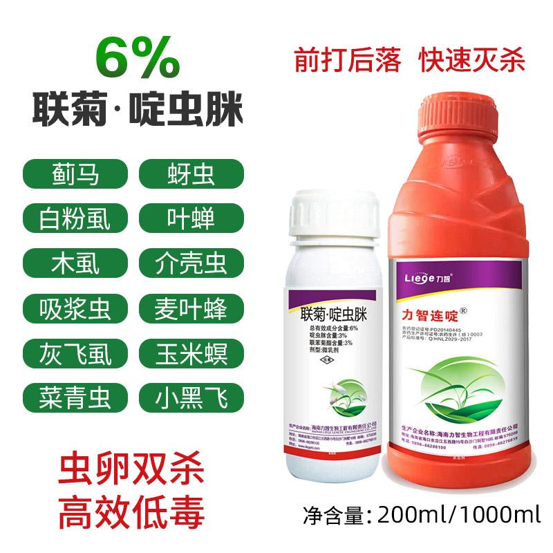力智生物连啶6%联苯菊酯·啶虫脒微乳剂1000ml 1000ml*1瓶
