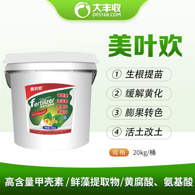 美叶欢 有机水溶肥料 水剂 20kg 20kg*1桶