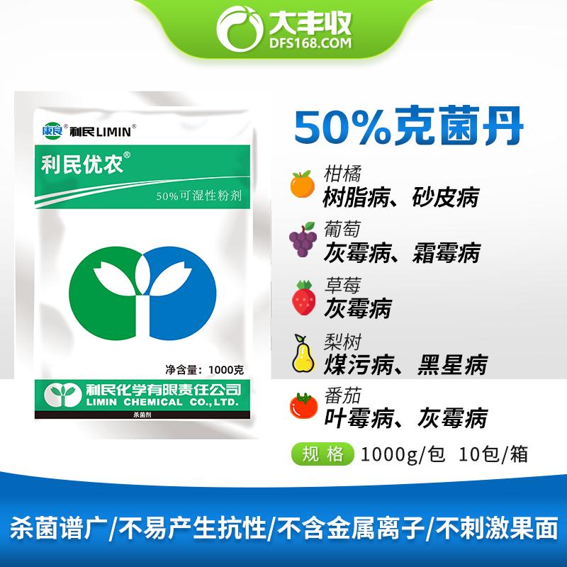 利民优农50%克菌丹可湿性粉剂1000g 1000g*1袋