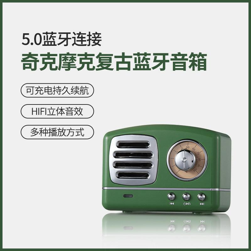 奇克摩克 蓝牙音箱无线复古可爱迷你卡通小音箱便携式低音炮礼物 1Pcs