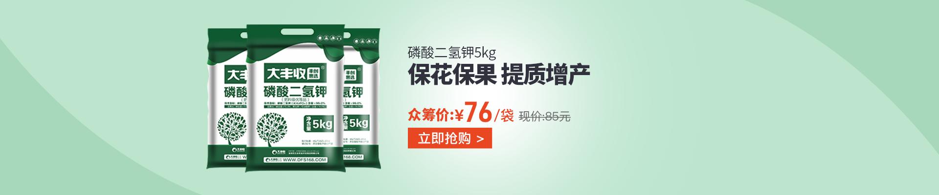 【6月】众筹-【丰创惠选】丰灵佳 磷酸二氢钾5kg5kg*8袋