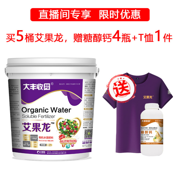 【直播专享】买5桶艾果龙送4瓶糖醇钙+1件T恤 1套