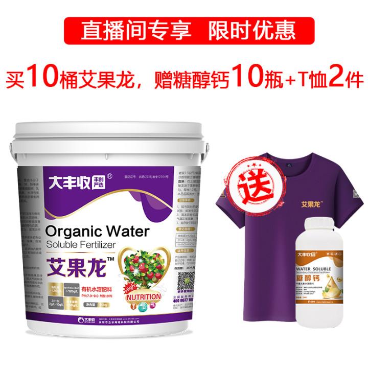 【直播专享】买10桶艾果龙送10瓶糖醇钙+2件T恤 1套