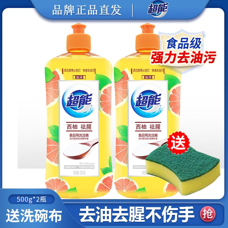 超能 离子去油洗洁精500g*2瓶转 送洗碗海绵 1Pcs
