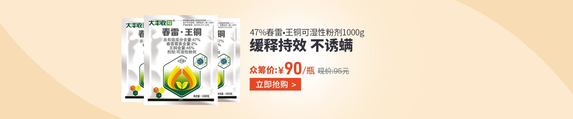 【6月】众筹-【丰创严选】47%春雷•王铜可湿性粉剂1000g1000g*5袋