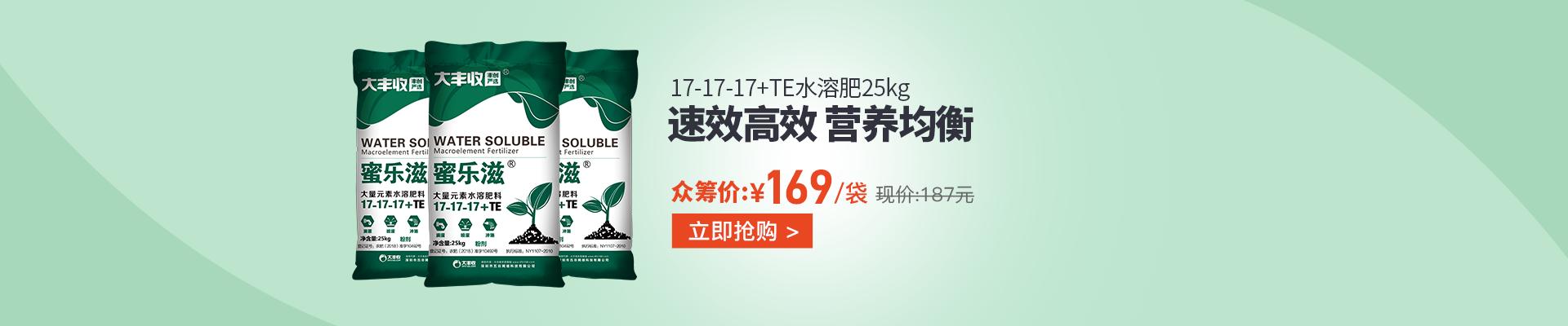 【6月】众筹-【丰创严选】N蜜乐滋17-17-17+TE水肥 25kg25kg*5袋