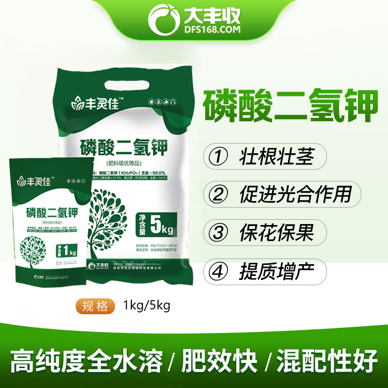 丰灵佳 磷酸二氢钾 晶体 1kg*1袋