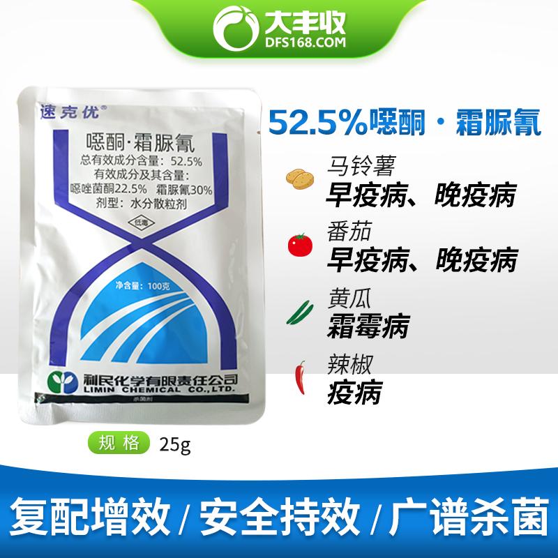 利民速克优52.5%噁酮·霜脲氰水分散粒剂100g 100g*1袋