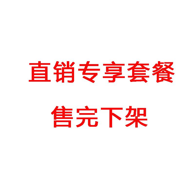 【KA胡专属】农药套餐10204 1套