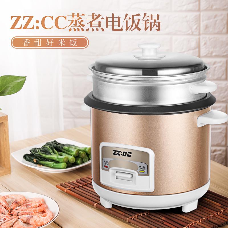 荣事达 2升蒸煮电饭煲 j家用电饭煲ZC-FZ20A 1Pcs