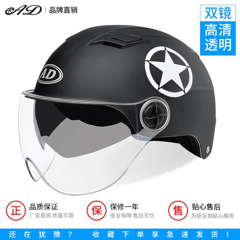 AD电动电瓶车头盔夏季防晒四季通用轻便式安全帽黑色 1Pcs