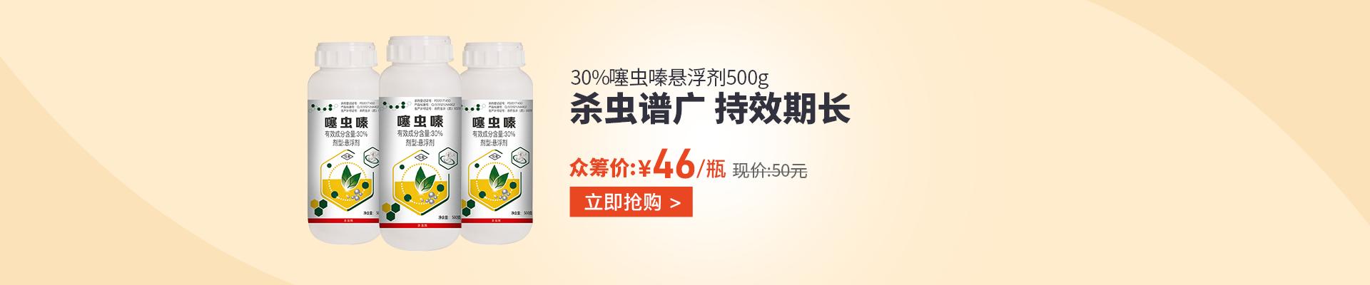 【7月】众筹-【丰创严选】30%噻虫嗪 悬浮剂 500g500g*5瓶