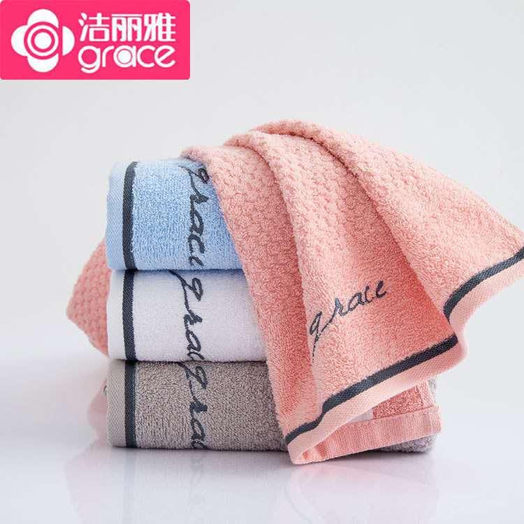 洁丽雅纯棉毛巾3条装 新疆长绒棉毛巾 1Pcs
