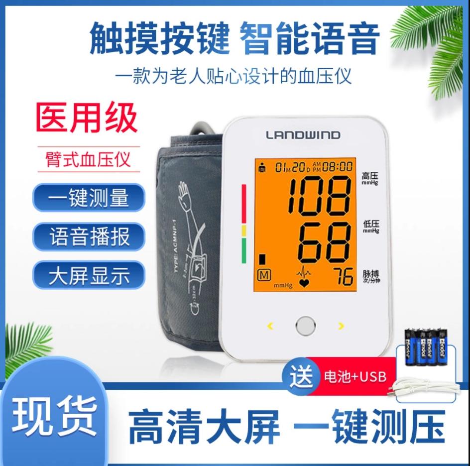 蓝韵上臂式电子血压计U80RH  本白色   1Pcs
