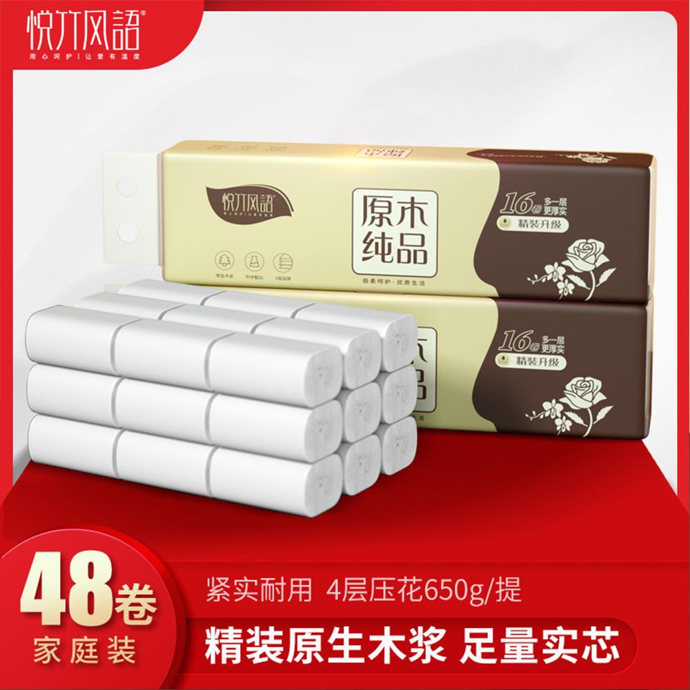 悦竹风语 金装卷纸卫生纸家用纸巾48卷 1Pcs