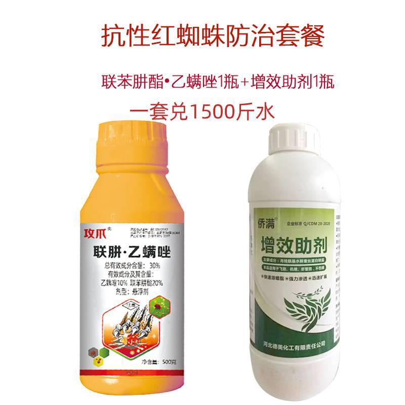 【活动专享】抗性红蜘蛛防治套餐 1套
