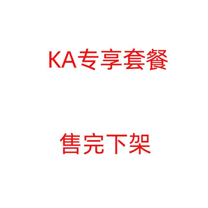 【KA胡专属】农药套餐5016 1套