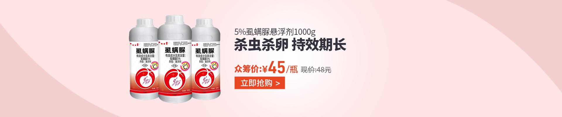 【7月】众筹-【丰创惠选】5%虱螨脲悬浮剂1000g1000g*5瓶